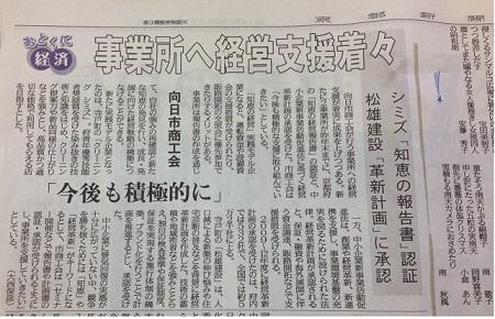 京都新聞洛西版