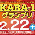 kara1